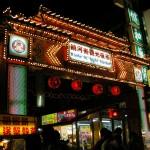 in Taiwan 2010 〜夜市〜