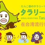 在台灣流行!謝謝 ♡